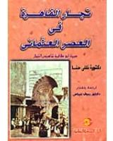 تجار القاهرة فى العصر العثمانى : سيرة ابو طاقية شاهبندر التجار