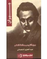 جبران خليل جبران بين التمرد و مصالحة النفس
