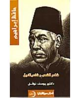 حافظ ابراهيم: شاعر الشعب و شاعر النيل