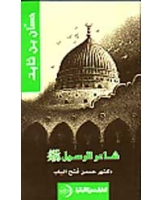 حسان بن ثابت : شاعر الرسول صلى الله عليه و سلم