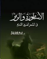 الأسطورة والرمز في الشعر العربي القديم