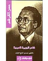 حسن عبد الله القرشى: شاعر الجزيرة العربية