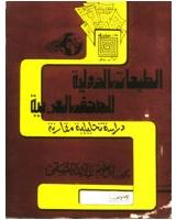 الطبعات الدولية للصحف العربيه - دراسة تحليلة مقارنة