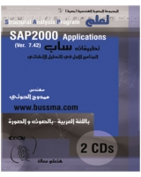 تعلم SAP2000 Applications