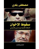 سقوط الأخوان - اللحظات الاخيرة بين مرسي والسيسي