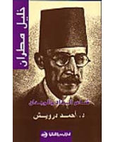 خليل مطران : شاعر الذات و الوجدان