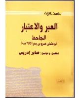 العبر والاعتبار - الجاحظ أبو عثمان عمرو بن بحر - 255هـ