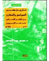 تاريخ مصر السياسى والحضارى من الفتح العربى حتى عهد الأيوبين من 31هـ:648هـ