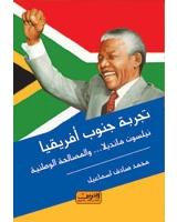تجربة جنوب افريقيا والمصالحة الوطنية