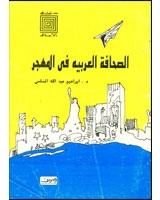 الصحافه العربيه فى المهجر