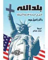 بلد الله الدين والسياسة الخارجية الامريكية