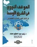 الموقف النووي في الشرق الاوسط في اوائل القرن الحادي والعشرين