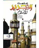 علماء التجديد فى الاسلام