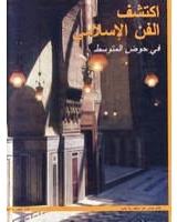 أكتشف الفن الاسلامى فى حوض المتوسط عربى