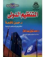 التنظيم الدولى -الطبعة الثانية