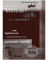 تعلم MATLAB 7 level1