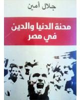 محنة الدنيا والدين فى مصر