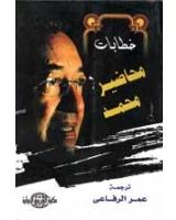خطابات محاضير محمد