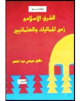 الشرق الإسلامى زمن المماليك والعثمانيين