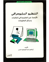التنظيم الببليوجرافى للاوعية غير التقليدية فى المكتبات ومراكز المعلومات