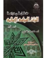 مدخل في دراسة التراث السياسي الاسلامي ج1
