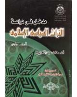 مدخل في دراسة التراث السياسي الاسلامي ج2