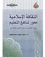 الثقافة الاسلامية محور لمناهج التعليم