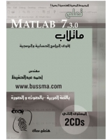 تعلم MATLAB 7.3.0 level2
