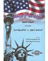 الحكومة الامريكية الحرية والسلطة  ج1