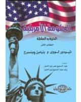 الحكومة الامريكية الحرية والسلطة  ج2