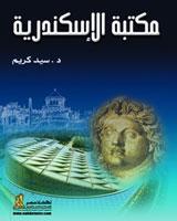 مكتبة الإسكندرية وتخطيط المدينة