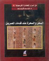 السحر والسحرة عند قدماء المصريين