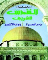 القدس الشريف: رمز الصراع وبوابة الانتصار
