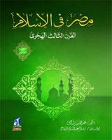مصر في الإسلام .. القرن الثالث الهجري - الجزء الرابع