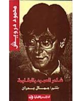محمود درويش : شاعر الصمود و المقاومة