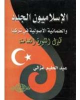 الاسلاميون الجدد والعلمانية الاصولية في تركيا ظلال الثورة الصامته