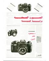 الصورة الصحفية - دراسة فنية