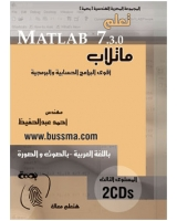 تعلم MATLAB 7.3.0 level3
