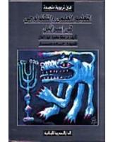 التعليم العلمى و التكنولوجى فى اسرائيل