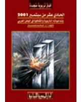 الحادى عشر من سبتمبر 2001 و تداعياته التربوية و الثقافية فى الوطن العربى