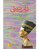 نفرتيتى : الجميلة التى حكمت مصر فى ظل ديانة التوحيد