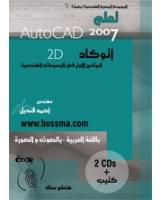 تعلم AutoCAD 2007 - 2D