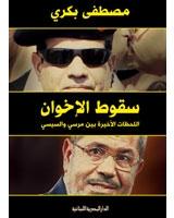 سقوط الأخوان - اللحظات الأخيرة بين مرسي والسيسي
