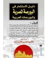 دليل الاستثمار فى البورصة المصرية و العربية0