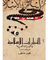 التيارات الإسلامية