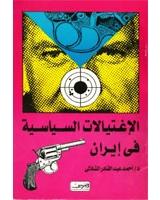 الإغتيالات السياسية فى إيران