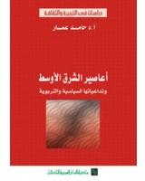 أعاصير الشرق الأوسط وتداعياته السياسية والتربوية