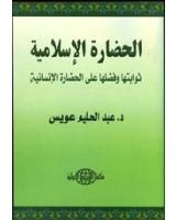 الحضارة الاسلامية ثوابتها وفضلها علي الحضارة الانسانية