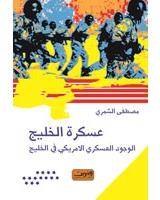 عسكرة الخليج ... الوجود العسكرى الامريكى فى الخليج