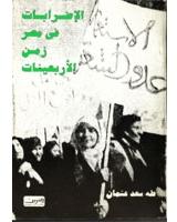 الإضرابات فى مصر زمن الاربعينات